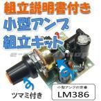 ������̵���� VR�դ� �ߥ� ��Υ�� �����ǥ�������� ��Ω ���å� (LM386����) �ȹ��ѤȤ��� 4��12V ư��
