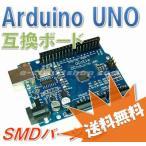 【送料無料】 Arduino UNO R3 互換 ボード (SMDバージョン) Atmega328P ピンヘッダ付き
