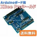 【送料無料】 XBee シールド (Arduino用) Bluetooth Bee 搭載