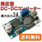 【送料無料】 降圧型 DC-DC コンバータ モジュール 出力1.25〜35V 可変 最大3A ステップダウン デコデコ