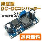 【送料無料】 ミニサイズ 降圧型 DC-DC コンバータ モジュール 出力1.25〜35V 可変  最大3A コンパクトサイズ ステップダウン デコデコ DCDC コンバーター