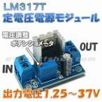 【送料無料】 LM317T 定電圧 電源 モジュール (出力1.25〜35V) 降圧 ステップダウン