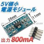 【送料無料】 5V 電源 モジュール AMS1117-5.0 出力 800mA 入力6.5〜12V