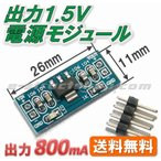 【送料無料】 1.5V 電源 モジュール AMS1117-1.5 出力 800mA 入力3〜10V