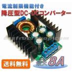 【送料無料】 電流制限付き 降圧型 DC-DC コンバーター モジュール (出力1.3〜28V 最大8A) 降圧 ステップダウン LED点灯や充電などに