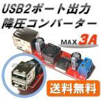 【送料無料】 USB 2ポート出力 降圧型 DC-DC コンバータ モジュール (出力5V 最大3A) ステップダウン デコデコ