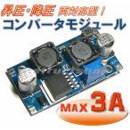 【送料無料】 昇圧 降圧 両対応型 DC-DC コンバーター (出力 1.25〜35V 3A) 電源 自作