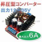 【送料無料・国内発送・検品済み】 昇圧型 DC-DC コンバーター モジュール (出力12〜33V 電圧可変 最大6A) 昇圧 ステップアップ ブースター