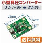 【送料無料】 超小型 昇圧 DC-DCコンバーター(出力5V 500mA) 入力 1〜5V
