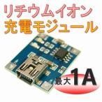 【送料無料】 リチウム イオン 充電 モジュール (最大 1A)