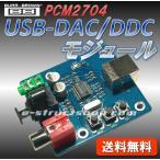 【送料無料】 PCM2704搭載 USB - DAC / DDCモジュール (光 / 同軸 / オーディオ出力) S / PDIF