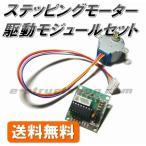 【送料無料】 ステッピングモーター + 駆動モジュール セット (ULN2003 使用) 28BYJ-48 5V