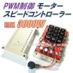 【送料無料】 モータースピードコントローラー (最大3000W) PWM制御 DC10〜50V 電球などの調光にも