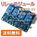 【送料無料】 4CH リレー モジュール (5V) リレー スイッチ 1c 接点 アイソレート フォトカプラで絶縁