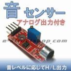 【送料無料】 音センサーモジュール (音のレベルに応じてH/L出力) サウンド レベル センサ