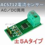 【送料無料】 ACS712T 電流 センサ モジュール (±5Aタイプ)