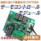 【国内発送・送料無料】 サーモ スイッチ コントロール リレー  モジュール (-50〜+110℃) センサー 温度に応じて機器をON/OFFできる