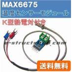 【送料無料】 K型 熱電対 温度センサ モジュール (0〜+1023℃) K型熱電対付き MAX6675 搭載 SPI 接続
