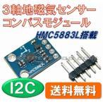 【送料無料】 HMC5883L 搭載 3軸 地磁気 センサー モジュール (コンパスモジュール)  I2C 接続
