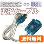 【送料無料】 RS232C - USB 変換ケーブル (Windows10 対応) D-SUB 9ピン シリアル ケーブル