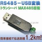 【送料無料】 RS485 - USB 変換 モジュール (伝送距離1200m) MAX485 コンバーター