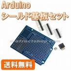 【送料無料】 Arduino UNO / MEGA 用 シールド基板 (付属部品セット)