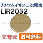 【送料無料】 LIR2032 リチウムイオン コイン形 二次電池 (定格 3.6V) バックアップ 充電