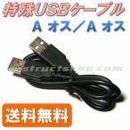 【送料無料】 USBケーブル (Aコネクタ オス - Aコネクタ オス ) 特殊 形状 データ転送 など