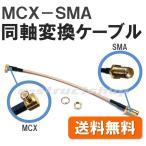 【送料無料】 MCX - SMA 変換 同軸 ケーブル (MCXプラグ/SMAジャック) 無線LAN 地デジ 機器 などに