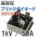 【送料無料】 高耐圧 ブリッジ ダイオード KBPC5010 (1kV 50A) 整流 ダイオード ソーラー パネル