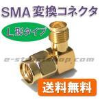 【送料無料】 SMA 変換 コネクタ (L形) SMA メス - オス 変換 金メッキ高級仕上げ