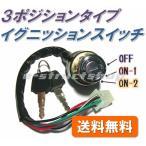 【送料無料】 汎用 3ポジション イグニッション キー スイッチ (OFF-ON-ON) 予備キー付 車 バイク  セキュリティ などに