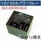 【送料無料】 パワーリレー 12V 30A SLC-12VDC-SL-C