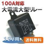 【送料無料】 100A 大電流 対応 パワーリレー (12V 用) 1a (NO) タイプ 車載 船舶 キャンピングカー 機器