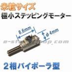 【送料無料】 極小 ステッピングモーター (φ4mm) 2相 4線式 バイポーラ