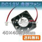 【送料無料】 DC12V 角形ブラシレスファン (40x40x10mm) 小形 排熱 ファン 4010 サイズ