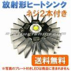 【送料無料】 放射形 ヒートシンク (プレート付きパワーLEDに適合) プレート固定ネジ付き 放熱器 アルミ