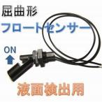 【送料無料】 屈曲形 フロートセンサー (ON/OFFスイッチ) 水位 フロートスイッチ