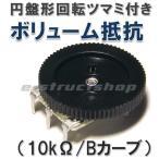円盤形 回転ツマミ付き ボリューム 抵抗 (10kΩ Bカーブ) 円形 可変抵抗