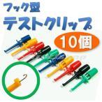 【送料無料】 フック型 テスト クリップ (8色セット)