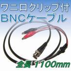 【送料無料】 ワニ口 クリップ 付き BNC ケーブル  同軸 ケーブル