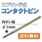 【送料無料】 Φ1mm スプリング式 コンタクト ピン (先端 円すい形) テスト プローブ チェッカー ピン 可動ピン