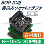 【送料無料】 SOP 8ピン/14ピン/16ピン対応 プログラミングソケットアダプタ (DIP変換アダプタ)