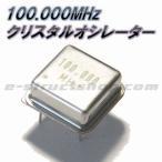 100MHz クリスタルオシレーター 金属ケース入り 3.3〜5V