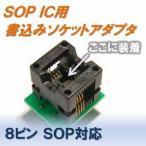 【送料無料】 SOP 8ピン プログラミングソケットアダプタ (DIP変換アダプタ) 150mil 対応
