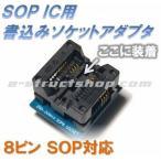 【送料無料】 SOP 8ピン プログラミングソケットアダプタ (DIP変換アダプタ) 200mil 対応