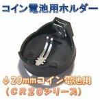 コイン電池用ホルダー (φ20mm用コイン電池) ヨコ型