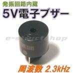 5V 電子ブザー (Φ12mm)  周波数 約2.3kHz リード タイプ 基板実装用
