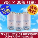 カフェトリニティ 1ケース(190gx30本)正規品・ストアポイント10倍・送料無料