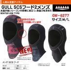 ダイビング フード メンズ ガル 防寒【2014モデル】gull SCSフード2メンズcamo柄 GW-6277
